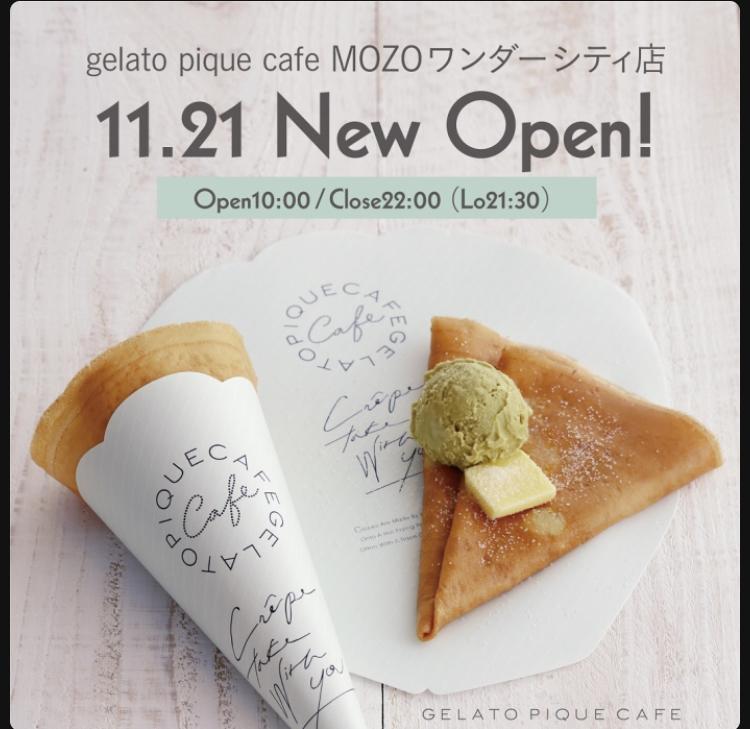 mozoのジェラートピケカフェおすすめメニューを紹介!!