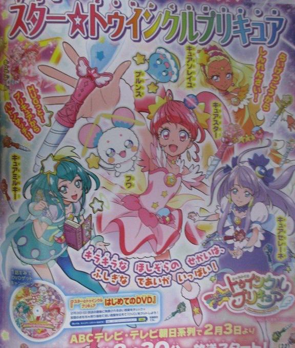 スタートゥインクルプリキュアのネタバレ画像紹介!無料DVD入手方法は?