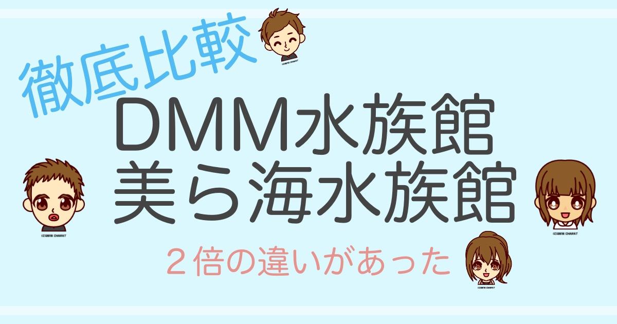 【DMMかりゆし水族館】と【美ら海水族館】を比較|2倍の違いとは!?