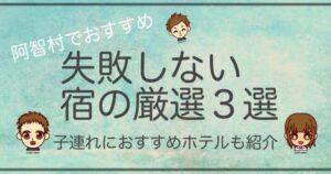 星空鑑賞後は温泉に泊まりたい!阿智村でおすすめのホテルや旅館厳選3選