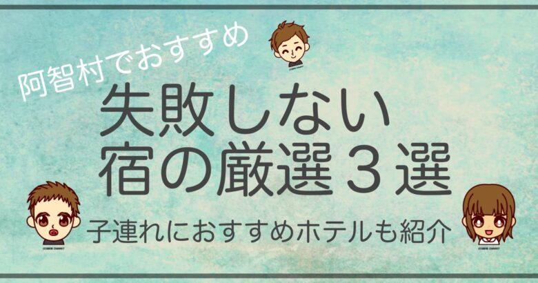星空鑑賞後は温泉に泊まりたい!子連れでも安心の阿智村でおすすめのホテルや旅館厳選3選