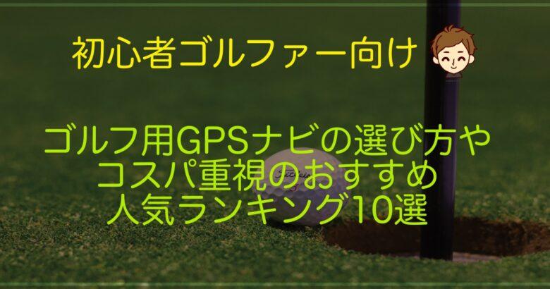 初心者におすすめのゴルフ用GPSナビの選び方は?コスパ最強のランキング10選も紹介